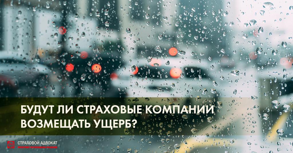 машина дождь