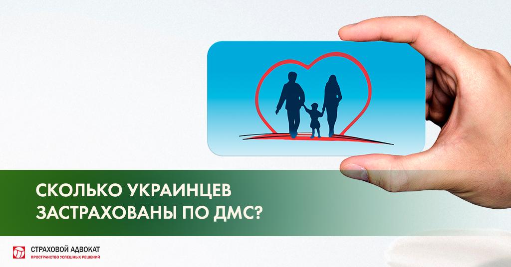 карточка страховка